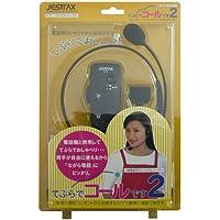 JESTTAX 一般電話用 フリーハンドレシーバー ヘッドセット TE-02