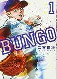 BUNGO─ブンゴ─ / 二宮 裕次 のシリーズ情報を見る