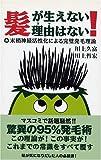 髪が生えない理由はない!: 抹消神経活性化による完璧発毛理論 マスコミで話題騒然!! 驚異の95%発毛術