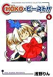 CHOKO・ビースト !! 4 (マッグガーデンコミックス)