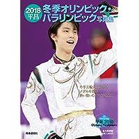 2018 平昌冬季オリンピック・パラリンピック写真集