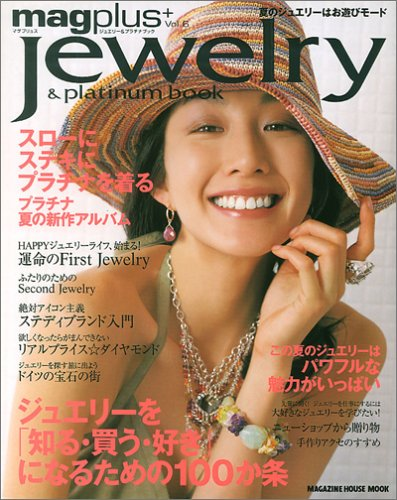 マグプリュス6 Jewelry&Platinum Book (Magazine House mook—magplus+)