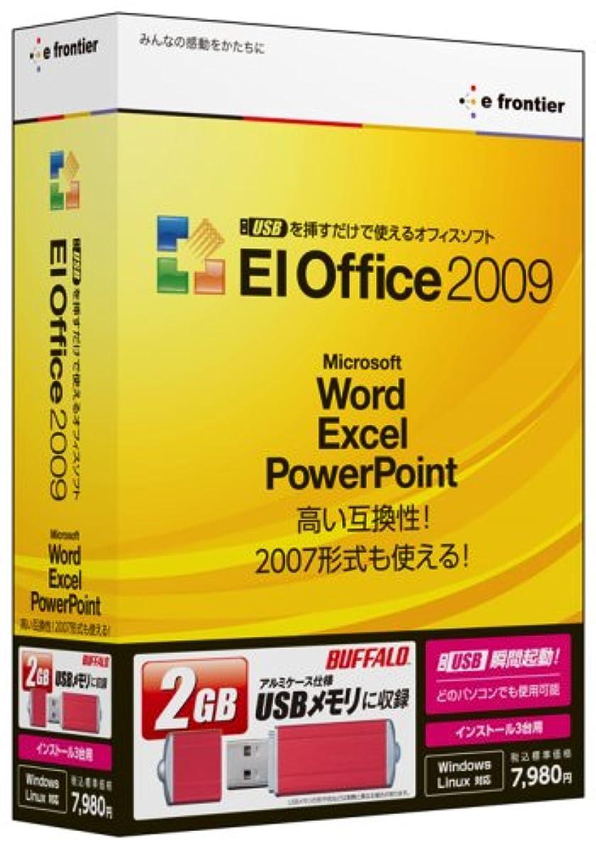 アスペクト散文ぐったりUSBを挿すだけで使えるオフィスソフト EIOffice2009 +3PC