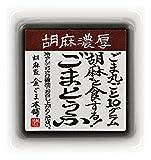金ごま本舗 胡麻濃厚黒ごまとうふ50g×6個