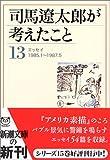 司馬遼太郎が考えたこと〈13〉エッセイ1985.1~1987.5 (新潮文庫)