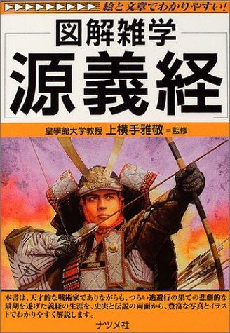 源義経 (図解雑学シリーズ)