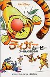 ティガームービー―プーさんの贈りもの (ディズニーアニメ小説版)