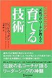 「育てる技術―元祖プロ・コーチが教える」販売ページヘ