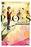 P・O・S: キャメルマート京洛病院店の四季 (ハヤカワ文庫 JA カ 10-2)