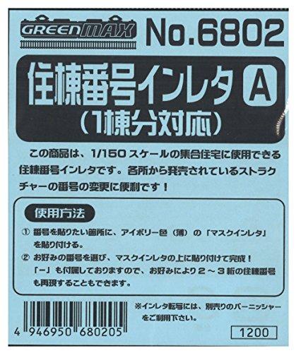 Nゲージ 6802 住棟番号インレタA (1棟分対応)