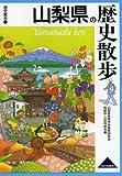 山梨県の歴史散歩 (歴史散歩 19)