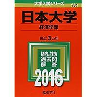 日本大学(経済学部) (2016年版大学入試シリーズ)