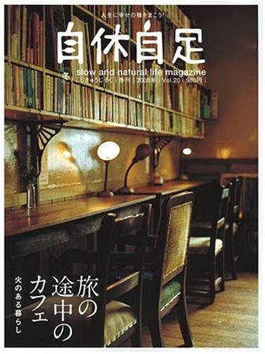 自休自足 2008/1月号 vol.20