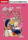 想い出のアニメライブラリー 第3集 ポールのミラクル大作戦 スペシャルプライス版DV...[DVD]