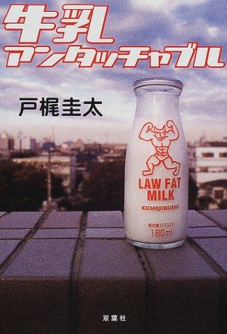 牛乳アンタッチャブル