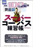 NHK100語でスタート!英会話スーパーコーパス練習帳[CD]