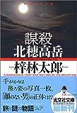 謀殺 北穂高岳 (光文社文庫)