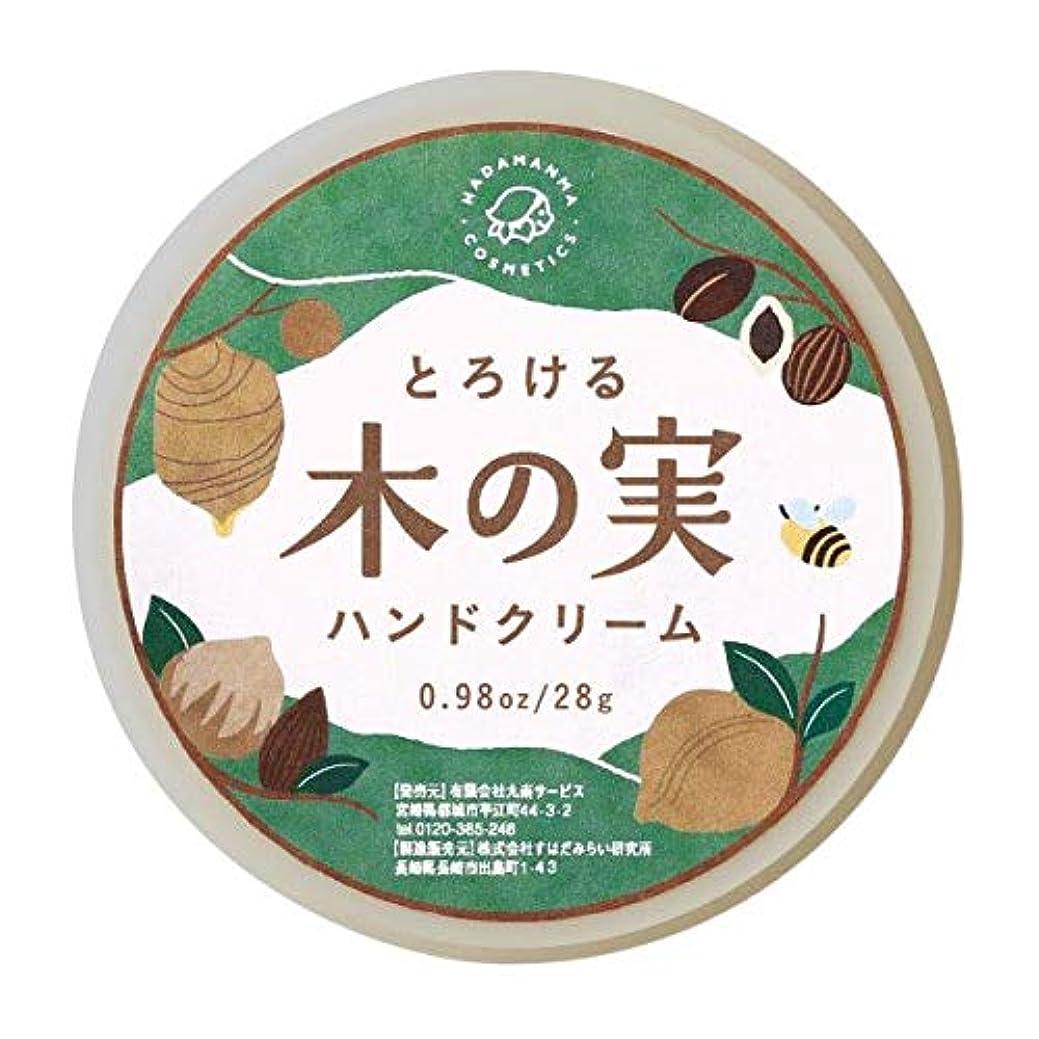 別にリーガン歌手hadamanma-ハンドクリーム(とろける木の実/もぎたて果実手) (とろける木の実ハンドクリーム(しっとり派))