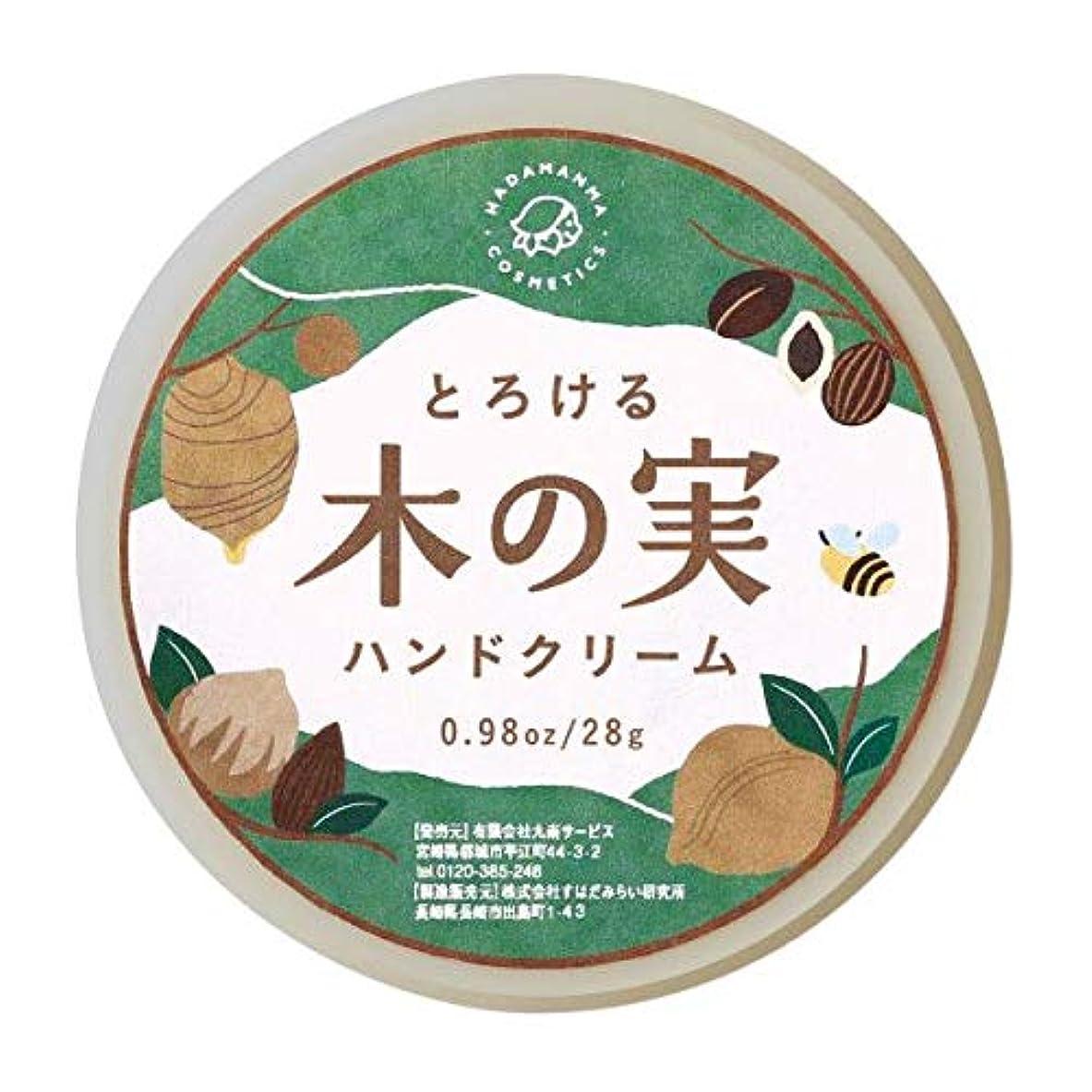 中庭スペアタップhadamanma-ハンドクリーム(とろける木の実/もぎたて果実手) (とろける木の実ハンドクリーム(しっとり派))