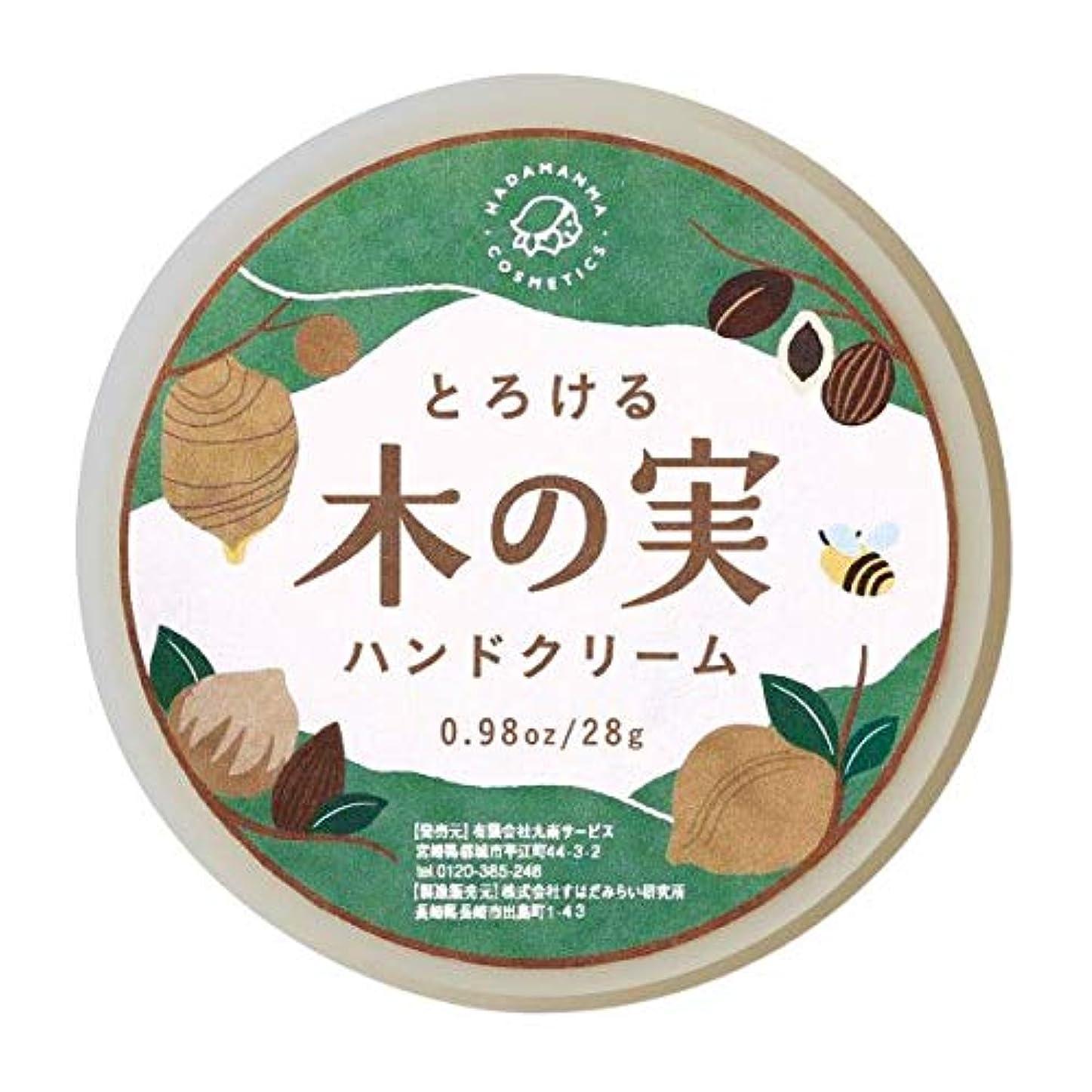 口径メッセンジャーグラマーhadamanma-ハンドクリーム(とろける木の実/もぎたて果実手) (とろける木の実ハンドクリーム(しっとり派))