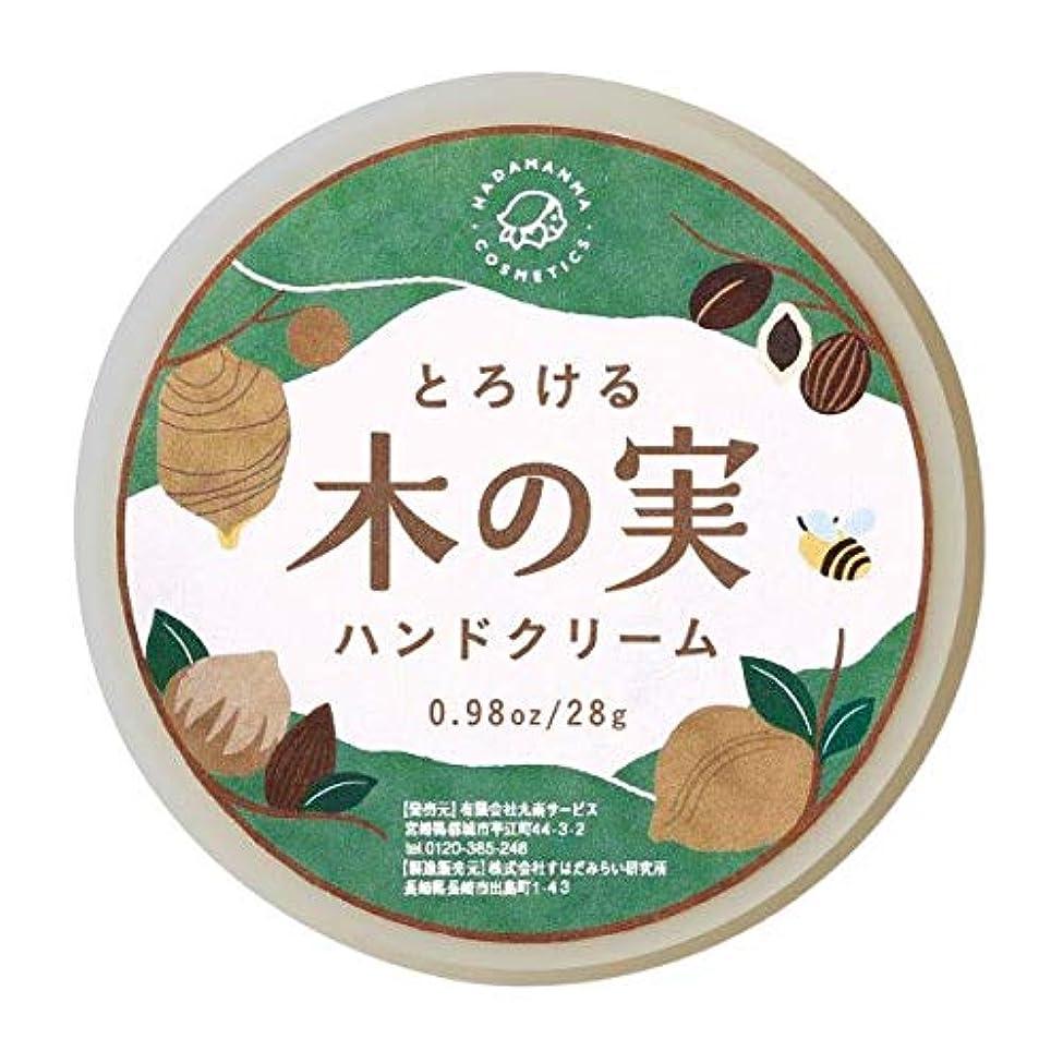 用心する解決快適hadamanma-ハンドクリーム(とろける木の実/もぎたて果実手) (とろける木の実ハンドクリーム(しっとり派))
