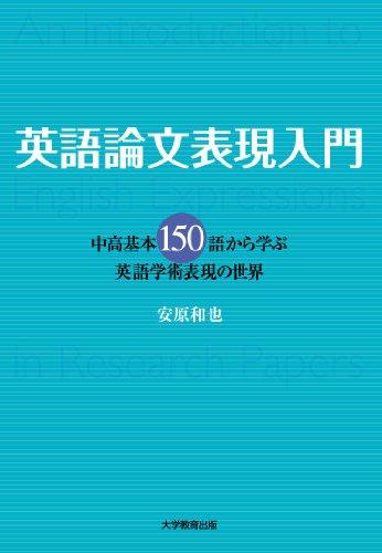 英語論文表現入門―中高基本150語から学ぶ英語学術表現の世界―