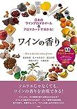 ワインの香り: 日本のワインアロマホイール&アロマカードで分かる! 画像