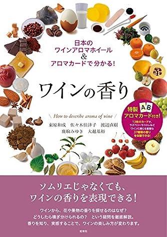 ワインの香り: 日本のワインアロマホイール&アロマカードで分かる!
