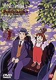 愛少女ポリアンナ物語(3)[DVD]