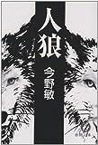 人狼 (徳間文庫)