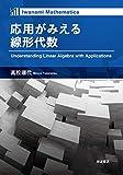 応用がみえる線形代数 (Iwanami Mathematics)