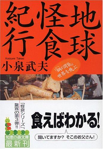 地球怪食紀行―「鋼の胃袋」世界を飛ぶ (知恵の森文庫)の詳細を見る