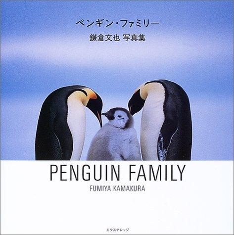 ペンギン・ファミリー -鎌倉文也写真集-の詳細を見る
