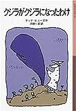 クジラがクジラになったわけ (岩波少年文庫 (081))