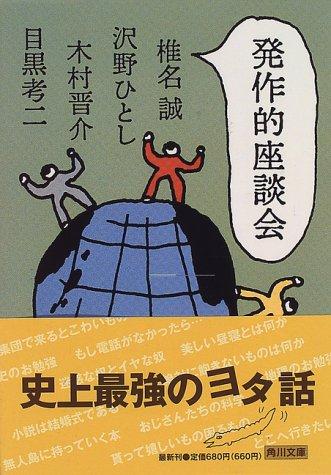 発作的座談会 (角川文庫)の詳細を見る