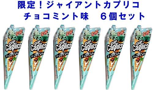 【限定 カプリコ】チョコミント味 6個セット ジャイアントカプリコ チョコミント 販路限定