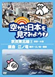 空から日本を見てみよう7 京浜東北線2・東京~大宮/鎌倉 江ノ電・藤沢~江ノ島~鎌倉 [DVD]