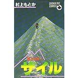 岳人列伝(2)ザイル (少年ビッグコミックス)