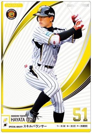 オーナーズリーグ10 インフィニティ IF伊藤隼太 阪神タイガース