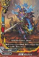 バディファイト S-SS01/0006 次元竜 オレクシィ 神バディファイト スペシャルシリーズ 第1弾 ディメンジョンゲート & ロスト・ヴァニティ・ディメンジョン