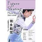 Figure Skating Photo Book 2017-2018 (玄光社MOOK)