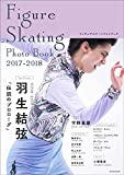 Figure Skating Photo Book 2017-2018 (玄光社MOOK)