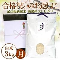 【合格内祝いのお返し】お祝いに贈る新潟米 新潟県産コシヒカリ 3キロ(有機肥料)