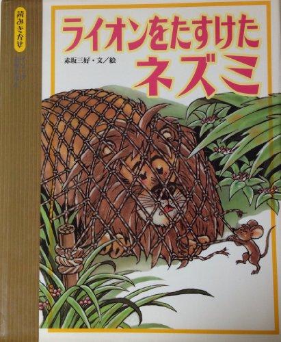 ライオンをたすけたネズミ (読みきかせ・イソップ名作えほん)
