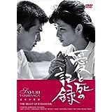 渡哲也 俳優生活55周年記念「日活・渡哲也DVDシリーズ」 愛と死の記録