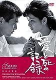 渡哲也 俳優生活55周年記念「日活・渡哲也DVDシリーズ」 愛と死の記録 廉価版25...[DVD]