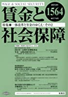 賃金と社会保障 2012年 6/25号 [雑誌]
