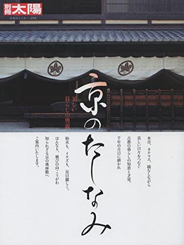 京のたしなみ:美しい暮らしの奥義 (別冊太陽 日本のこころ)
