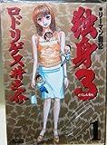 リーマン戦記独身3 1 (アクションコミックス)