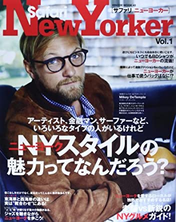 Safari New Yorker(サファリ・ニューヨーカー)Vol. 1